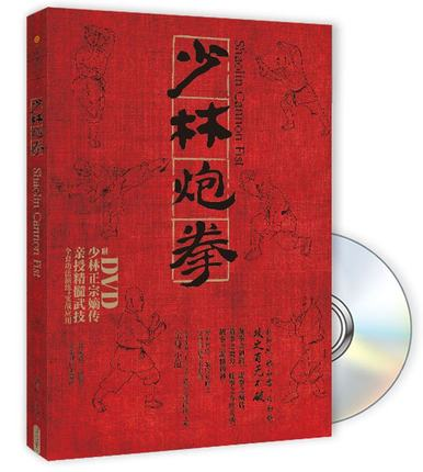Shaolin Cannon Fist Learning Chinese Kung Fu Chinese action books martial arts chinese martial arts series tutorial shaolin cd rom include chinese traditional kung fu book in chinese