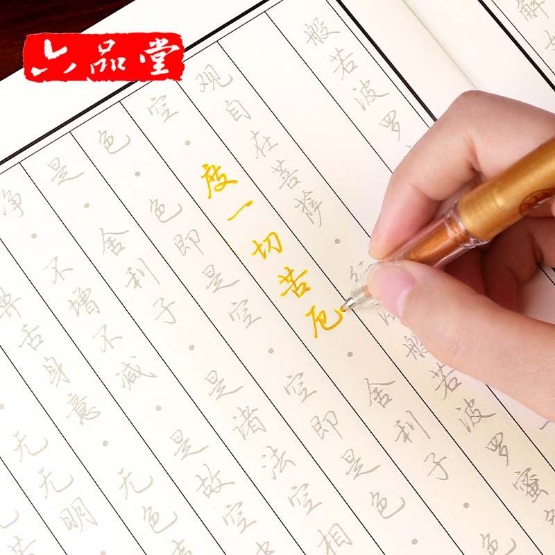 New 20pcs/set Heart Sutra / Buddhist Sutra / Diamond Sutra / Great Compassion Mantra Copy Copybook Groove Calligraphy Copybook
