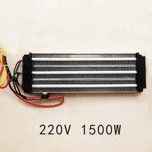 1500W ACDC 220V incubator PTC ceramic air heater constant temperature heating element 230*76mm