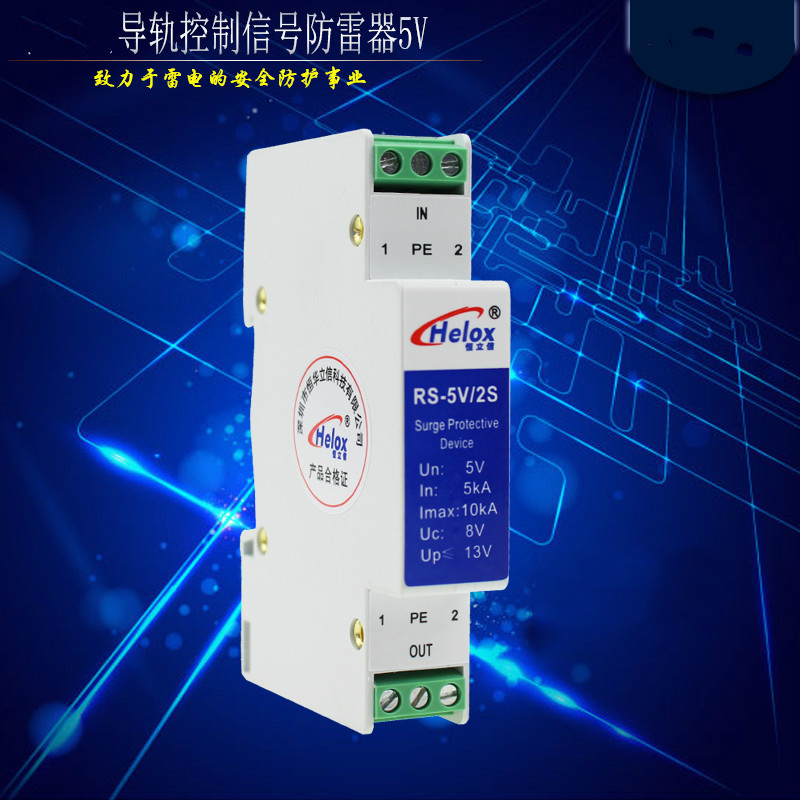 Rail RS485 Signal Lightning Protector Control Signal Surge Signal Arrester RS-5V/2SRail RS485 Signal Lightning Protector Control Signal Surge Signal Arrester RS-5V/2S