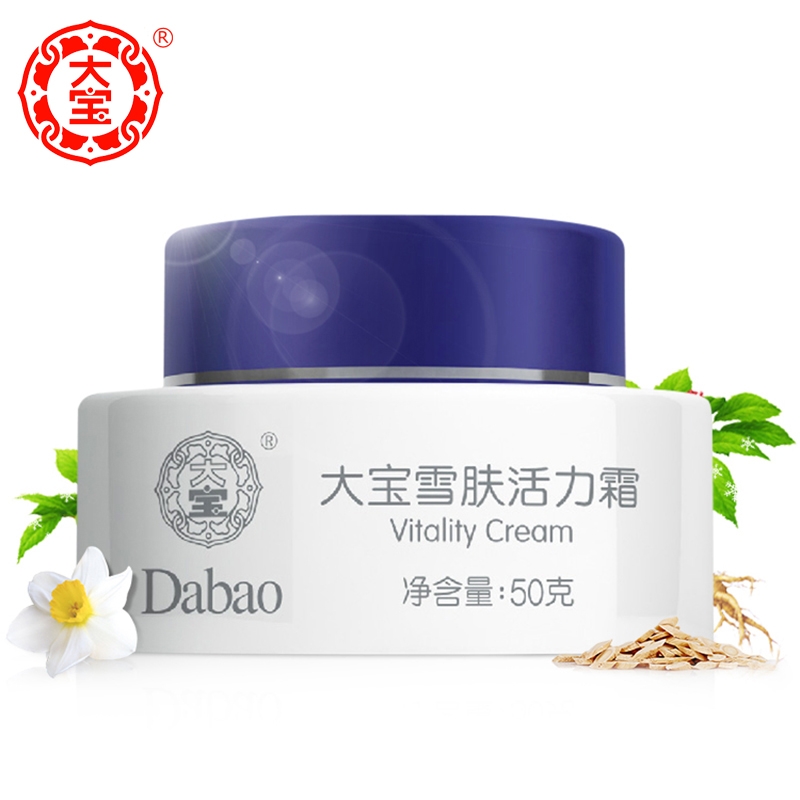Dabao Facial Vitality Cream Facial Moisturizing Whitening Anti Wrinkle Anti Aging Face Water Replenishing Under bb Cream meiking poney air cushion bb cream hydrating concealer moisturizer anti aging anti wrinkle oil control perfect cover bb