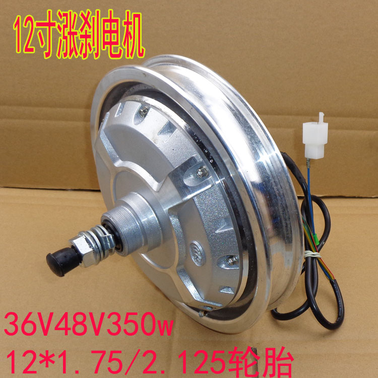 Electric Bicycle on behalf of the car motor 12 inch 36V48V350W up brake motor 120 degrees 2.125 / 1.75 mon ami mon ami mo151awnlk36