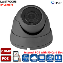 LWSTFOCUS LWIRDBS200S IR 20M IP67 built-in SD Card slot 2MP IP Camera POE camera Network Camera In/outdoor Support Onvif P2P