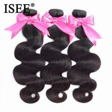 ISEE 髪 3 バンドルブラジル実体波ヘアエクステンションレミー人間の髪の自然の色送料無料ブラジル毛織りバンドル