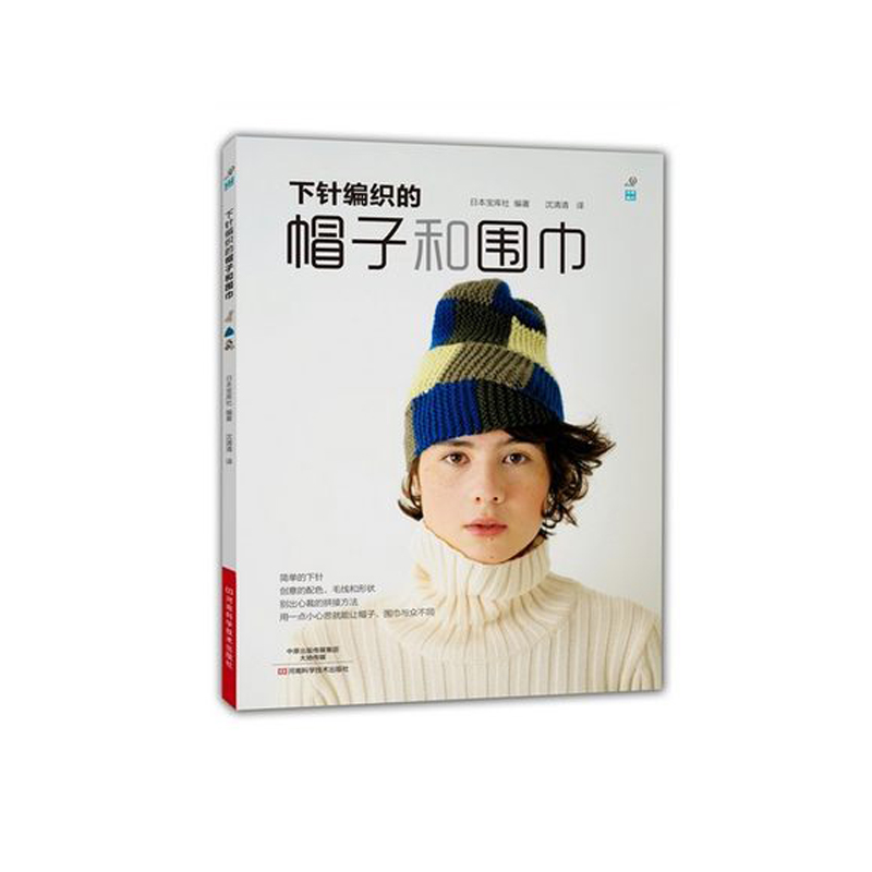 Creative Hand Made Hat Scarf Creative Design Hat And Scarf Style Wool Knit Book Knitting Book