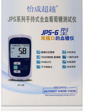 Yicheng blood glucose meter jps -5 -6 -7 type test paper siphon over-type home barrel test blood sugar test strip