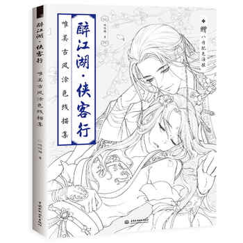 Chinese Coloring Book Line Drawing Textbook Painting Ancient Beauty Adult Anti-stress Coloring Books