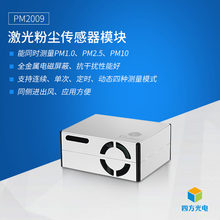 Laser Dust Sensor PM2009 All Metal Electromagnetic Shield Measurement Mode