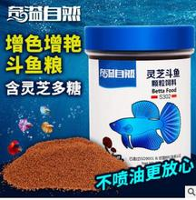 Ornamental fish Betta Fish Food special diet of Ganoderma lucidum polysaccharide feed brightering food