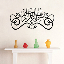 Removable Waterproof  Muslim culture Sticker Wall Art Decor Home Decoration High Quality PVC Decal