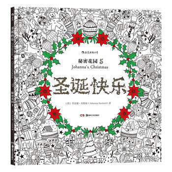 Nuevo Libro De Colorear Serie Merry Christmas De Secret Garden, Libro De Dibujo Kill Time, 96 Páginas