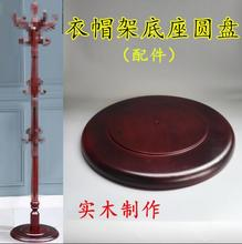 400 mm solid wood round clothing store mannequin hanger base disc accessories 1pc C184