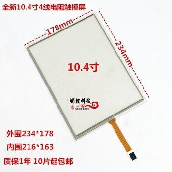10.4 ''pulgadas 4 pantalla táctil resistiva industrial/cola/ticketing microcontrolador 234*178