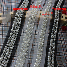 2Yards Pretty Clear Rhinestone Faux Pearl Applique Costume Sewing Trims Wedding Dec Trimming 2 Rows /3