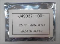 ブランド新オリジナルをノーリツミニラボセンサー PCB LED J490288-00/J490288 新品番 j490371-00/J490371 ため QSS 32/33 デジタルミニラボ