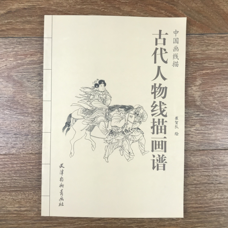Chinese Ancient Character Line Drawing Spectrum Book / Traditional Chinese Gong Bi Painting Art Textbook