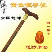 Quality gold sandalwood mahogany melopsittacus santenic civilization stick the elderly walker Brass Crafts Arts