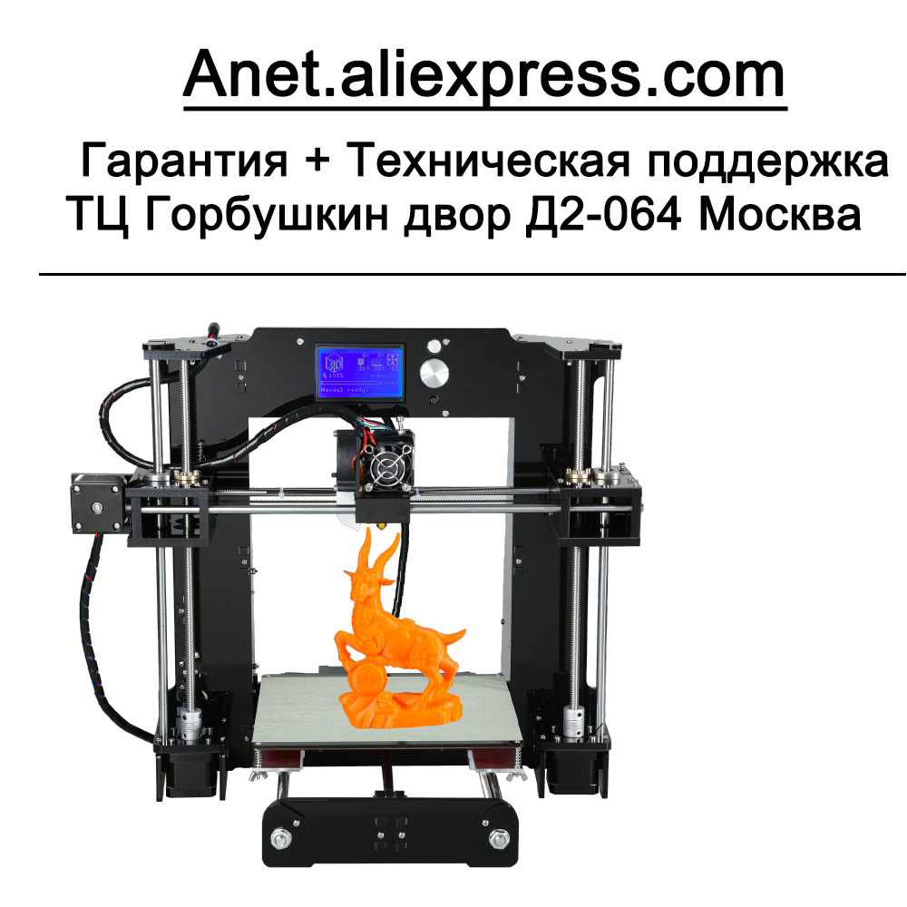 NEW Prusa I3 Reprap Anet A6 3d Printer 16GB SD Card PLA Plastic As Gifts Express