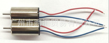 SYMA X21/X21W motor A positive motor for RC helicopters airplanes model toys accessories battery spare parts original