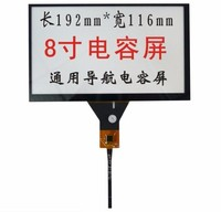 8 Inch Capacitive Touch Screen Panel Car Navigation DVD Navigation Capacitive Touch Screen 192 116 6
