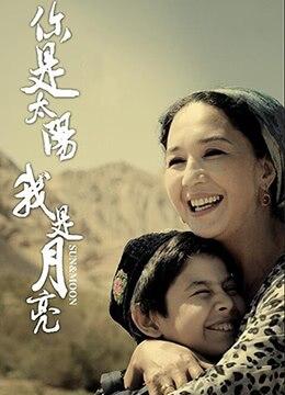 《你是太阳,我是月亮》2014年中国大陆电影在线观看