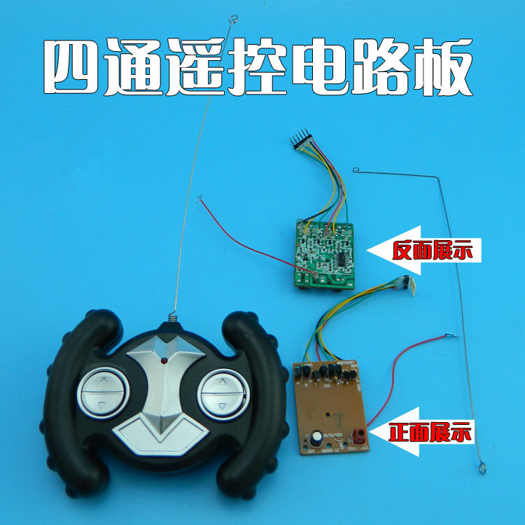 4 four-way remote control remote control circuit parts launch board receive plate shell antenna