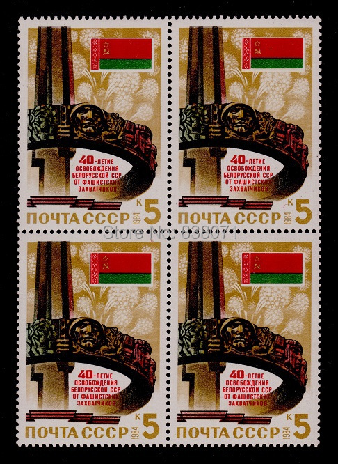1984 The Soviet union postage,S5525,The 40th anniversary of the liberation of belarus, 4 pieces,souvenir,stamps for scrapbooking cr0542 slovakia 2015 world war ii 70 anniversary of the soviet flag of berlin 1 0825 new stamps