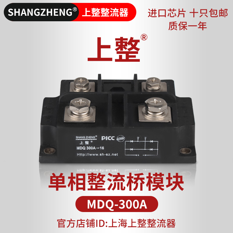 MDQ 300A Single Phase Bridge Rectifier Bridge Rectifier Module