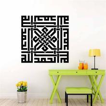 57*57cm Islamic wall sticker home decor Muslim mural art /vinyl decal Allah Arabic quotes Kufic Surah Ikhlas design ZY599