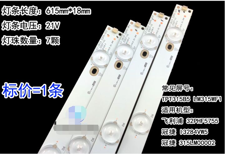 100%New 15 Pieces*7LED 618mm*18mm LED Backlight TV Strip Bar GJ-2K15 D2P5-315 D307-V1 For 32 Inch TV 32HHA5857 LM315WF1