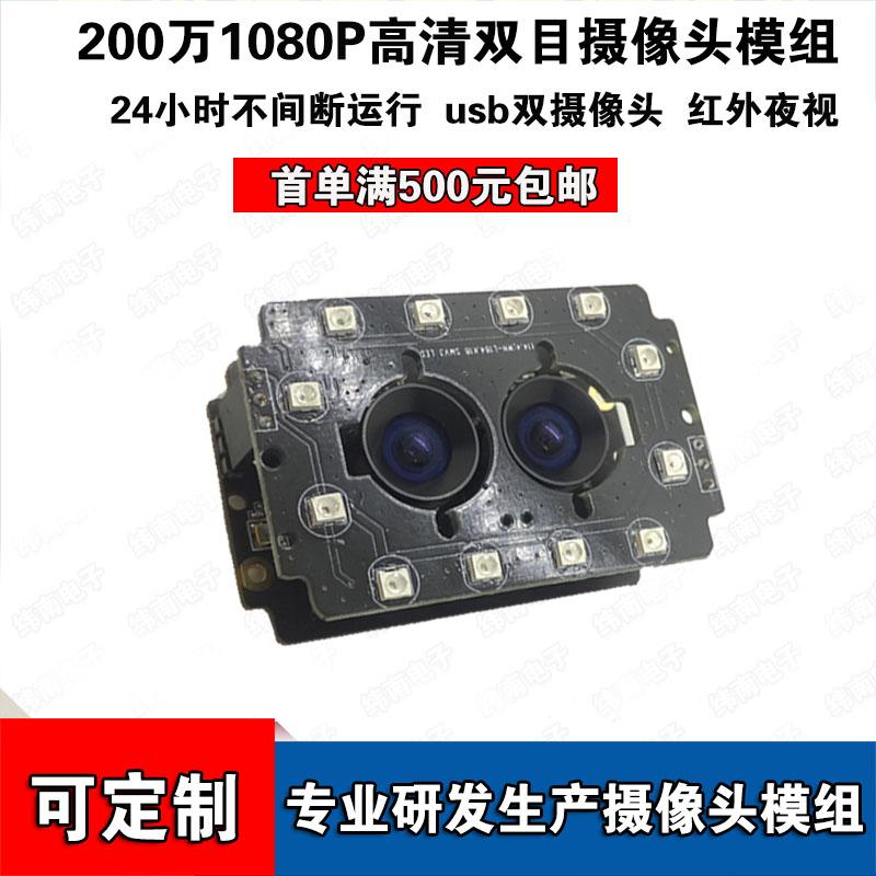2 Million 1080P Infrared Night Vision Camera Module HD Dual Camera USB Camera Module Free Drive male step chip 2 million network camera module 1080p network camera module million hd