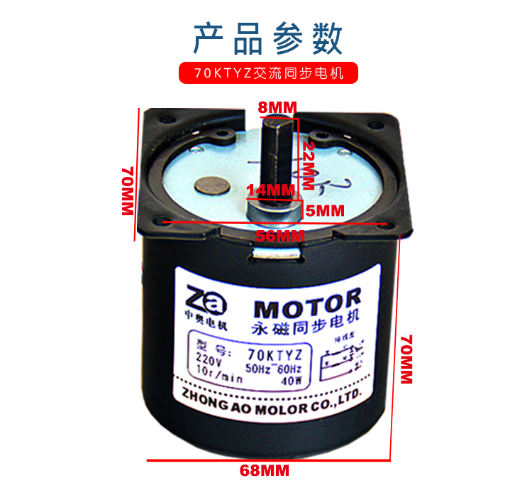 70KTYZ AC motor 220V 2.5rpm -80rpm motor micro slow speed machine 40W permanent magnet synchronous motor small motor