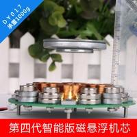 NEW DY017P Stand 1kg Intelligent Suspension Module Magnetic Suspension System Levitation Module