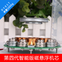 NEW DY017P Stand 1kg Intelligent Suspension Module Magnetic Suspension System Levitation Module