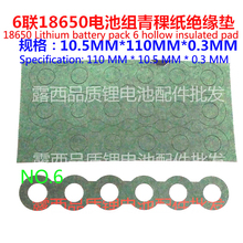 18650 battery insulating mat 2 cell surface mat 3 the battery insulating mat 1 the battery insulating mats Highland barley paper