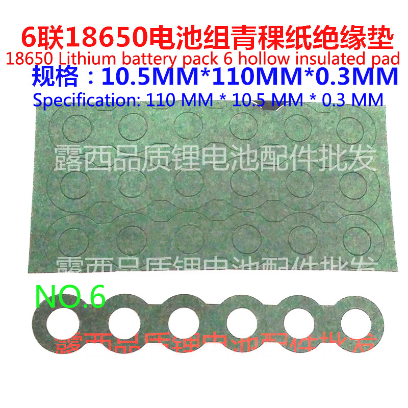 18650 battery insulation pad 2 cell surface pad 3 battery insulation pad 4 battery insulation pad barley paper рюкзак nike 2014 2131