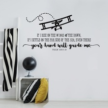 Dekoracja pokoju chłopca, naklejka ścienna samolotu, biblia verse etykiety winylowe, przedszkole dla chłopca, Christian wall art 2SJ23