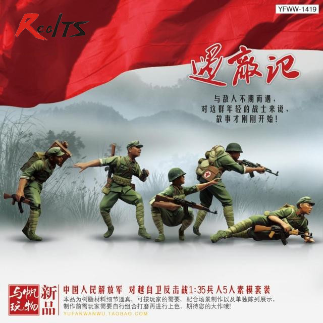 RealTS <font><b>Resin</b></font> soldier <font><b>1</b></font>/<font><b>35</b></font> modern chinese soldier fight in <font><b>Vietnam</b></font> <font><b>war</b></font> of self-defensive counterattack 5 <font><b>figures</b></font> image