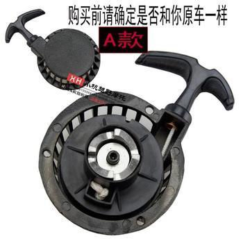 Алюминиевый пусковой стартер Noir pour 47cc 49cc 2 Temps ATV Quad Go Kart мини-мотор для мотокросса