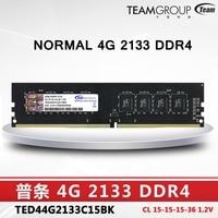 Team Group 4G 8G 16G DDR4 Desktop memory 2133 2400MHz desktop RAM memory 288 pins memory