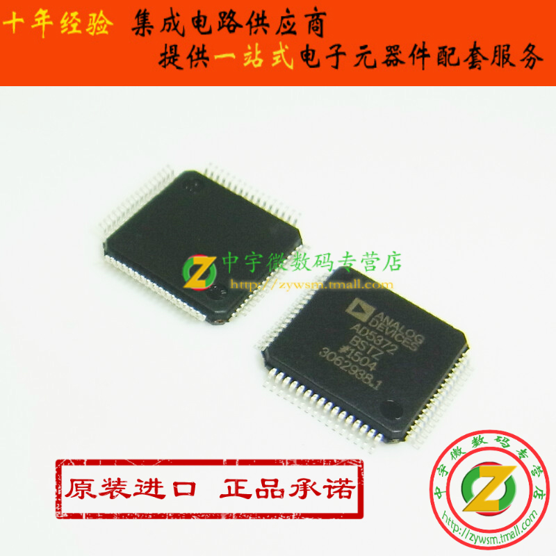 AD5372BSTZ AD5372BST AD5372 LQFP64 Original authentic and new Free Shipping IC ic new original authentic free shipping 100% new products 1gm14217