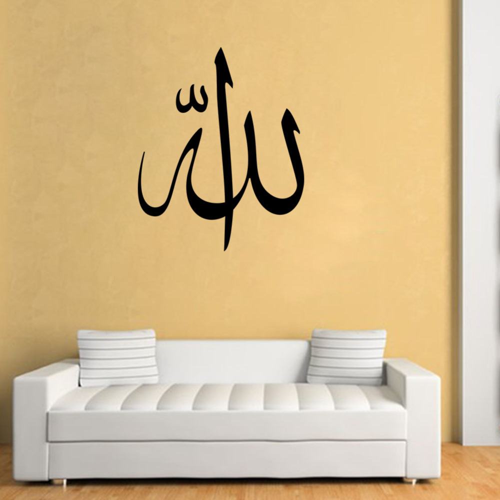 islamic quote wall stickers home decor muslim letters 567 home ...