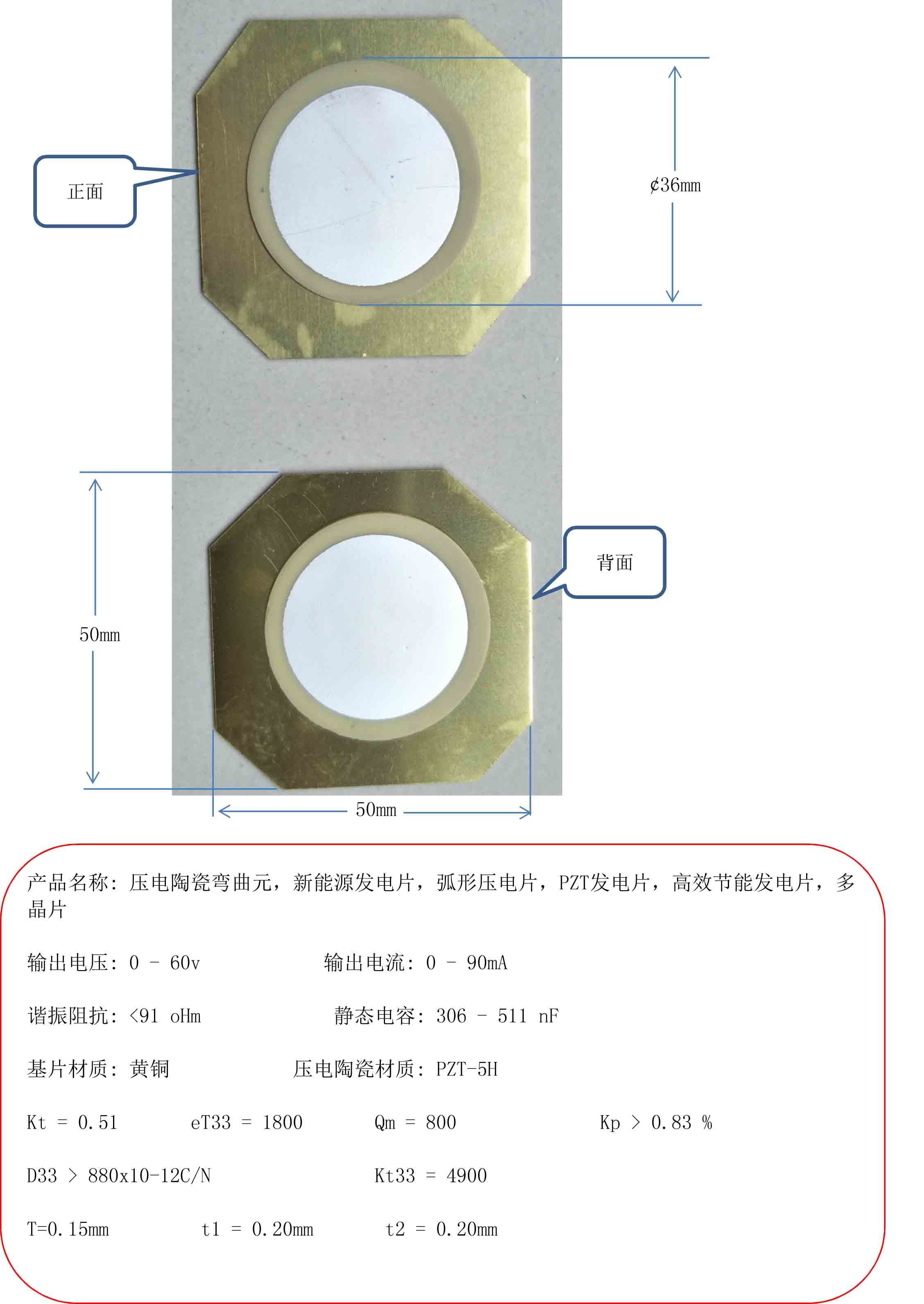 Piezoelectric ceramic bending element, 50*50mm new energy power generation, arc piezoelectric plate, PZT power generation