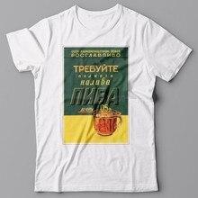 eb59c19dd24 O-Cuello camiseta cerveza publicidad soviética URSS carteles de propaganda  de la Segunda Guerra Mundial