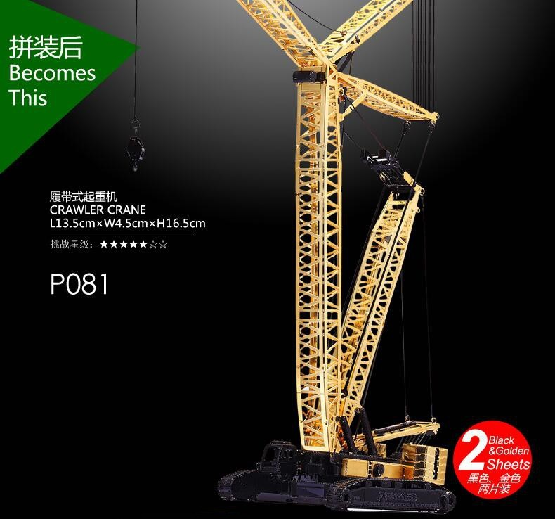 New Piececool Crawler Crane P081-GK Model 3D laser cutting Jigsaw puzzle DIY 3D Metal model Puzzle Toys For Audit and Children 3