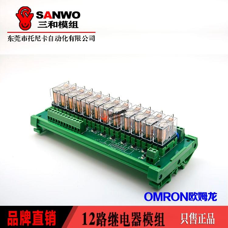 12 way relay module control board amplifier output board TNKG2R-1E-1224 8 channel relay driver board module module omron plc board mcu isolation amplifier board