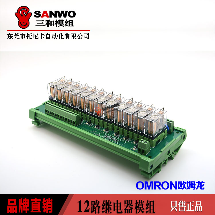 12 way relay module control board amplifier output board TNKG2R-1E-1224 lson mini amplifier module board red