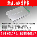 ZLG USBCAN CANOpen J1939 DeviceNet CAN USB PODE