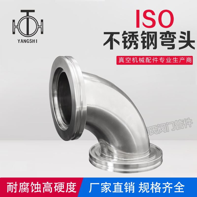 ISO elbow ISO stainless steel quick elbow ISO63 ISO80 ISO100 ISO160 цены