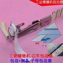 Промышленная крышка стежка швейная машина упаковка Лапка, край вытяжная трубка, три иглы крышка стежка